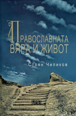 Книга - Православната вяра и живот