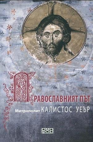 Книга - Православният път