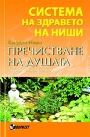 Книга - Пречистване на душата