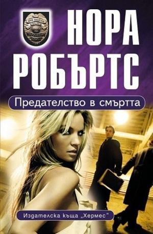 Книга - Предателство в смъртта