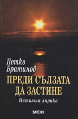 Книга - Преди сълзата да застине