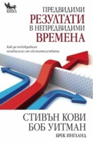 Книга - Предвидими резултати в непредвидими времена