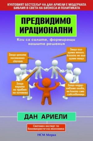 Книга - Предвидимо ирационални: Кои са силите, формиращи нашите решения