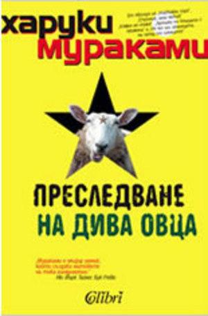 Книга - Преследване на дива овца