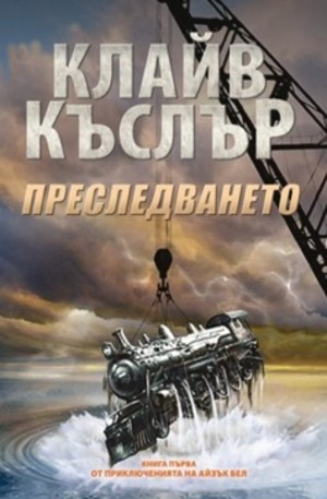 Книга - Преследването