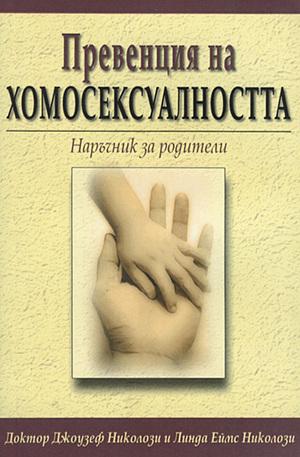 Книга - Превенция на хомосексуалността - наръчник за родители
