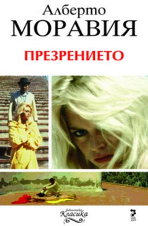 Книга - Презрението