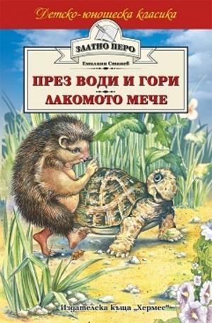 Книга - През води и гори. Лакомото мече
