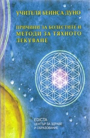 Книга - Причини за болестите и методи за тяхното лекуване