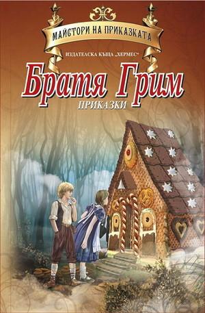 Книга - Приказки - Братя Грим