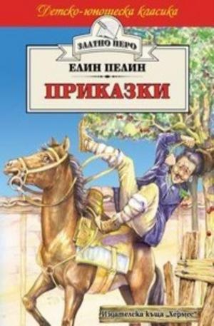Книга - Приказки