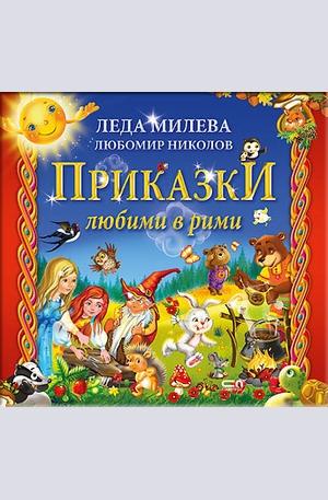 Книга - Приказки любими в рими