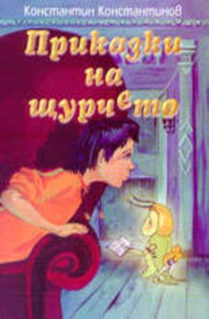Книга - Приказки на щурчето