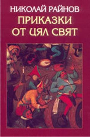 Книга - Приказки от цял свят