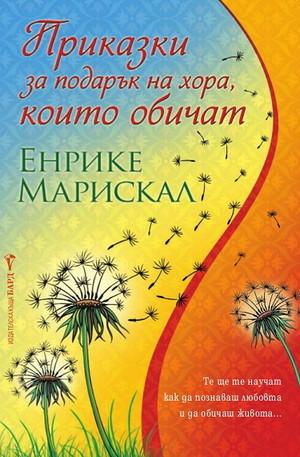 Книга - Приказки за подарък на хора, които обичат
