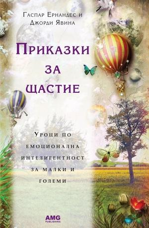 Книга - Приказки за щастие