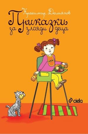 Книга - Приказки за злояди деца
