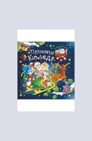 Книга - Приказна Коледа. 6 коледни пъзела