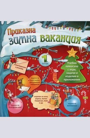 Книга - Приказна зимна ваканция 1. клас