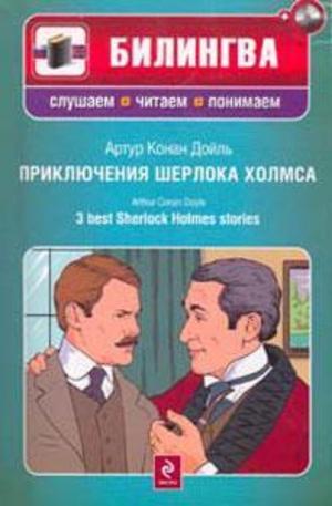 Книга - Приключения Шерлока Холмса + CD