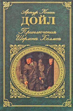 Книга - Приключения Шерлока Холмса