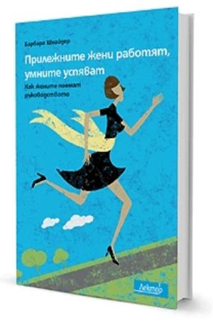 Книга - Прилежните жени работят, умните успяват