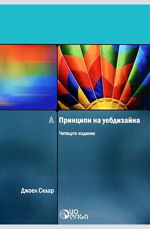 Книга - Принципи на уебдизайна
