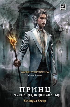 Книга - Принц с часовников механизъм. Книга 2