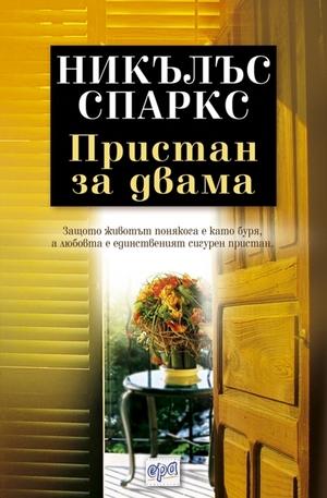 Книга - Пристан за двама