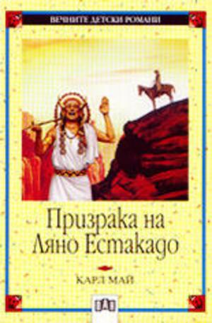 Книга - Призрака на Ляно Естакадо