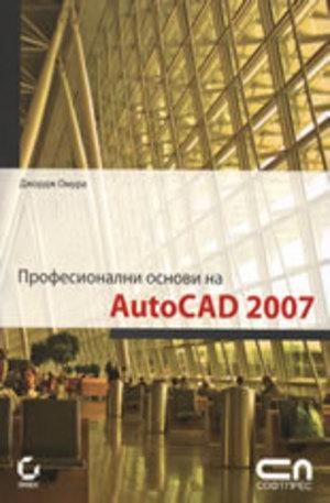 Книга - Професионални основи на AutoCAD 2007