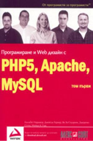 Книга - Програмиране и Web дизайн с PHP5, MySQL, Apache - том 1