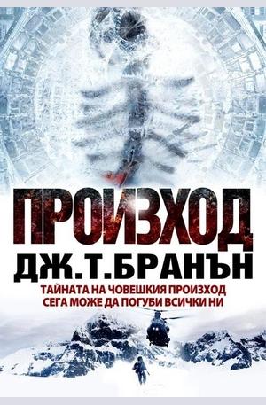 Книга - Произход