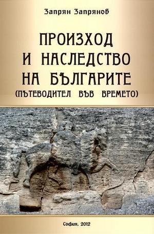 Книга - Произход и наследство на българите (Пътеводител във времето)