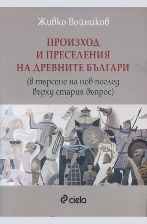Книга - Произход и преселения на древните българи