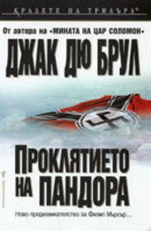 Книга - Проклятието на Пандора