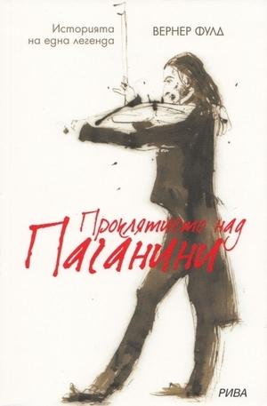 Книга - Проклятието над Паганини