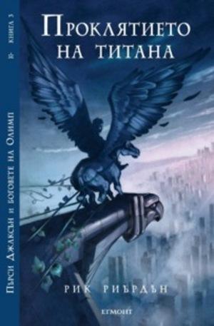 Книга - Проклятието на титана, книга 3