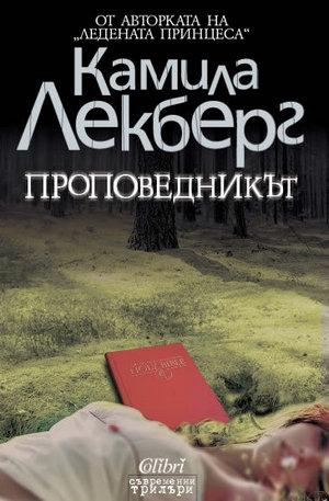 Книга - Проповедникът