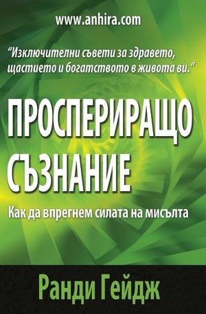Книга - Проспериращо съзнание