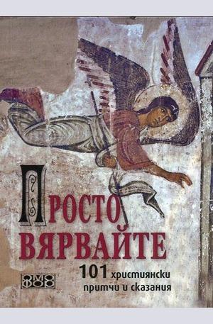 Книга - Просто вярвайте 101 християнски притчи и сказания