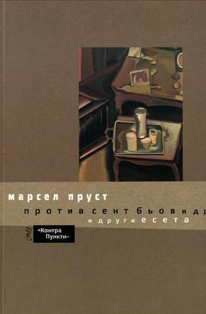 Книга - Против Сент Бьов и други есета