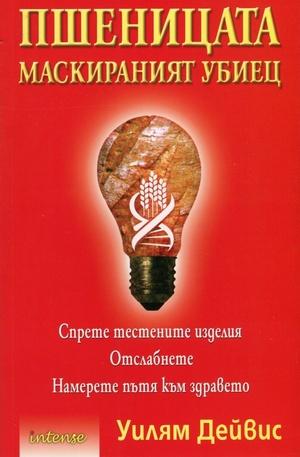 Книга - Пшеницата - маскираният убиец