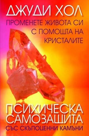 Книга - Психическа самозащита със скъпоценни камъни