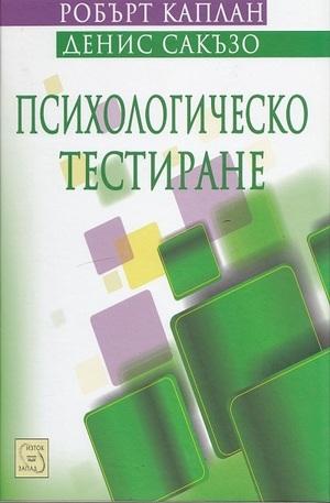 Книга - Психологическо тестиране