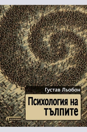 Книга - Психология на тълпите