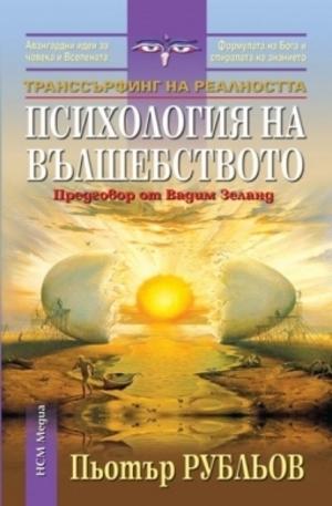 Книга - Психология на вълшебството