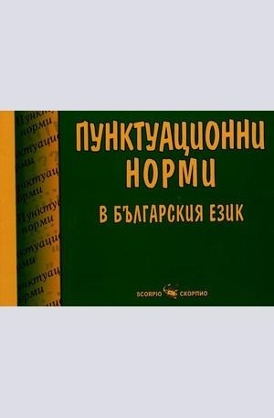 Книга - Пунктуиационни норми в българския език