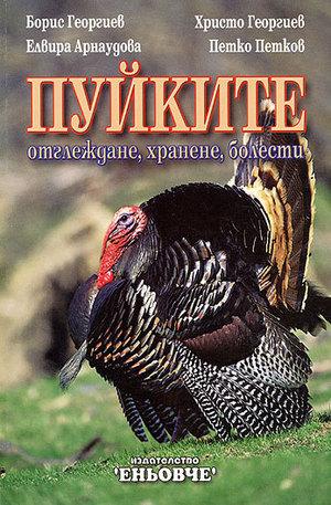 Книга - Пуйките: отглеждане, хранене, болести