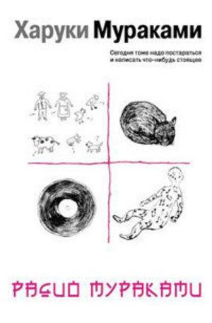 Книга - Радио Мураками